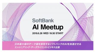 SoftBank AI Meetup