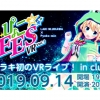 ぴょこ☆FES VR Vol.1 in cluster