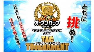 パズドラオープンカップ TOKYO GAME SHOW 2019 タッグトーナメント