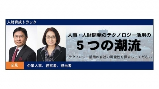 一般社団法人e-Learning initiative Japan