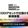 KDDI INNOVATION MAKERS 2019