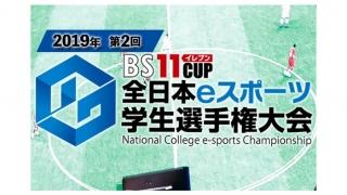 ゲシピ株式会社 第2回BS11CUP全日本eスポーツ学生選手権大会