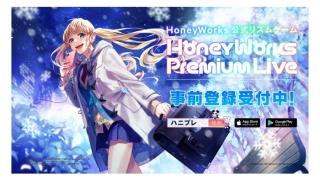 HoneyWorks Premium Live(ハニプレ)