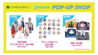 大丸梅田店 ×「ホロライブプロダクション」期間限定ポップアップストア