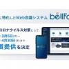 Web会議システム「bellFace」