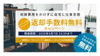 家具・インテリア・家電のサブスクリプションサービスCLAS(クラス)