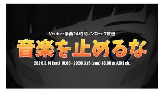 Vtuber楽曲MV24時間ノンストップ放送「音楽を止めるな」