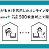 atama+