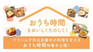 レシピ動画サービス「クラシル」 おうち時間