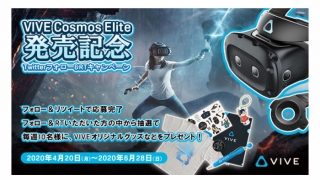 VIVE Cosmos Elite発売記念、Twitterフォロー&RTキャンペーン