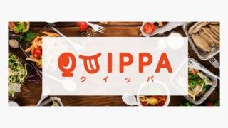 #QUIPPAエール飯