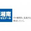 湘南ゼミナール オンライン授業