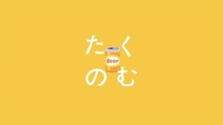 オンライン飲み会サービス『たくのむ』