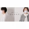 【アパレル専門店のコックス】2020年5月14日(木)、大人用「ぴたマスク」を予約販売