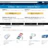 Amazonビジネス、「新型コロナウイルス感染症対策 特設ストア」
