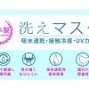 【日本製】婦人服企画製造販売のアパレルアイUVカット『洗えマスク』反響大きく、「接