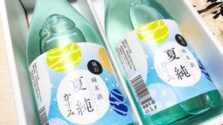浅間酒造観光センター 季節限定酒『夏純』2本セット
