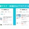 アスツール株式会社『在庫速報.com』