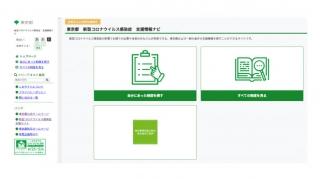 株式会社アスコエパートナーズ 東京都 新型コロナウイルス感染症 支援情報ナビ
