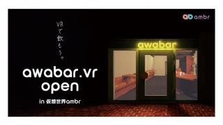 株式会社ambr awabar.vr