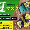 【チャイハネ】夏マスク発売!カラフルな元気カラーでファッションを楽しもう!