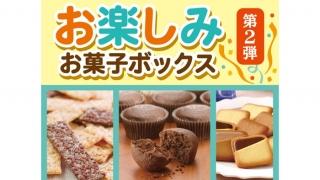 コロンバン お楽しみお菓子ボックス第2弾イメージ