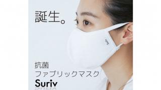 抗菌ファブリックマスク「Suriv(スリーヴ)」