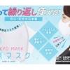 水着素材マスク「東京マスク」