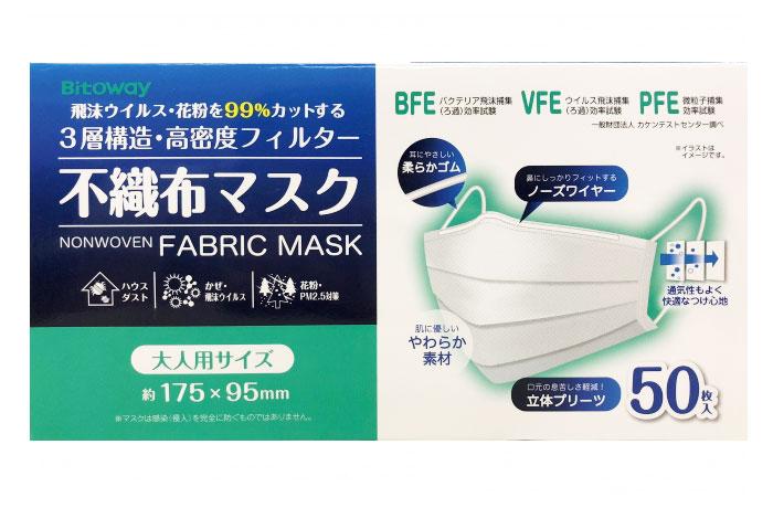 品質 ファンケル マスク 買えない「不安」「不便」解消へ向けて ~