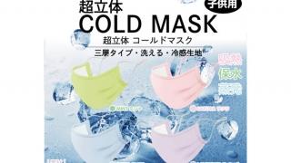 超立体COLD MASK 子供用