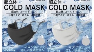 超立体COLD MASK
