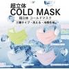 超立体COLD MASK/コールドマスク