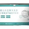 株式会社Gloture 柔らか立体マスク