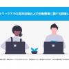 【HRtech 6社合同調査】リモートワーク下での採用活動および労働環境に関する調査レポートを公開