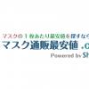InSync株式会社 マスク通販最安値.com