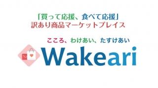 つなげよう!支援の輪 ひろげよう!助け合いの心 Wakeari(ワケアリ)