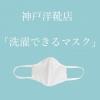 国産、神戸洋靴店 洗濯できるマスク
