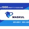 マスクル、3層不織布マスク