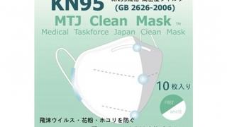 メディカルツーリズム・ジャパン株式会社 「使い捨てマスク」「KN95マスク」オリジナルブランド