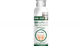 日本盛株式会社 薬用・手指消毒用ハンドジェル
