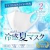 ショッピン、【夏用マスク1枚170円】アイスシルクコットンを使用した冷感夏用マスクの