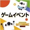 17 Liveゲームイベント vol.8 PUBG MOBILE