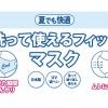 【日本製】イオン、6月26日(金)より販売開始!夏の時期におススメ ♪つけた瞬間ひん