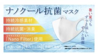 ナノクール抗菌マスク
