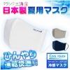 ディンクス、日本製 冷感 洗えるマスク追加販売を開始 ひんやり&UVカット素材で夏