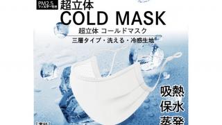超立体COLD MASK/コールドマスク シルキーホワイト