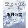 ギャレリアインターナショナル、NEW COLD MASK/ニューコールドマスク