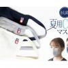 創業90年の今治タオルメーカーが夏専用のCOOLマスクの販売予約を開始