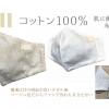 女性用、日本製 MIIマスク