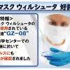 宏福商事、365日マスクウィルシュータ